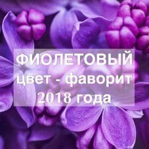 Главный цвет в одежде 2018 года
