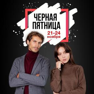 ЧЕРНАЯ ПЯТНИЦА-2019!